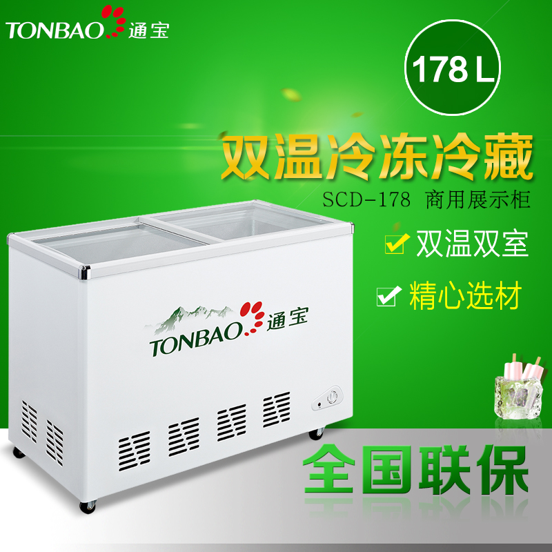 Chest Freezer Double Temperature Sliding Glass Door