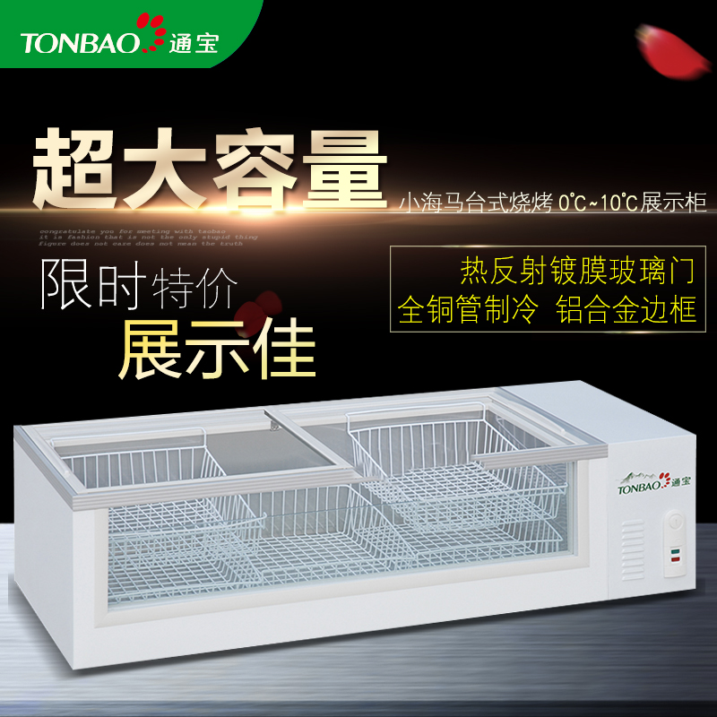 Chest cooler sliding glass door cooler showcase
